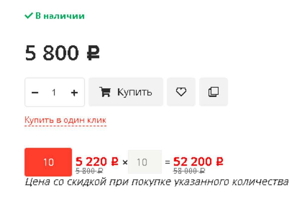 Цена со скидкой при покупке от 10 комплектов раций